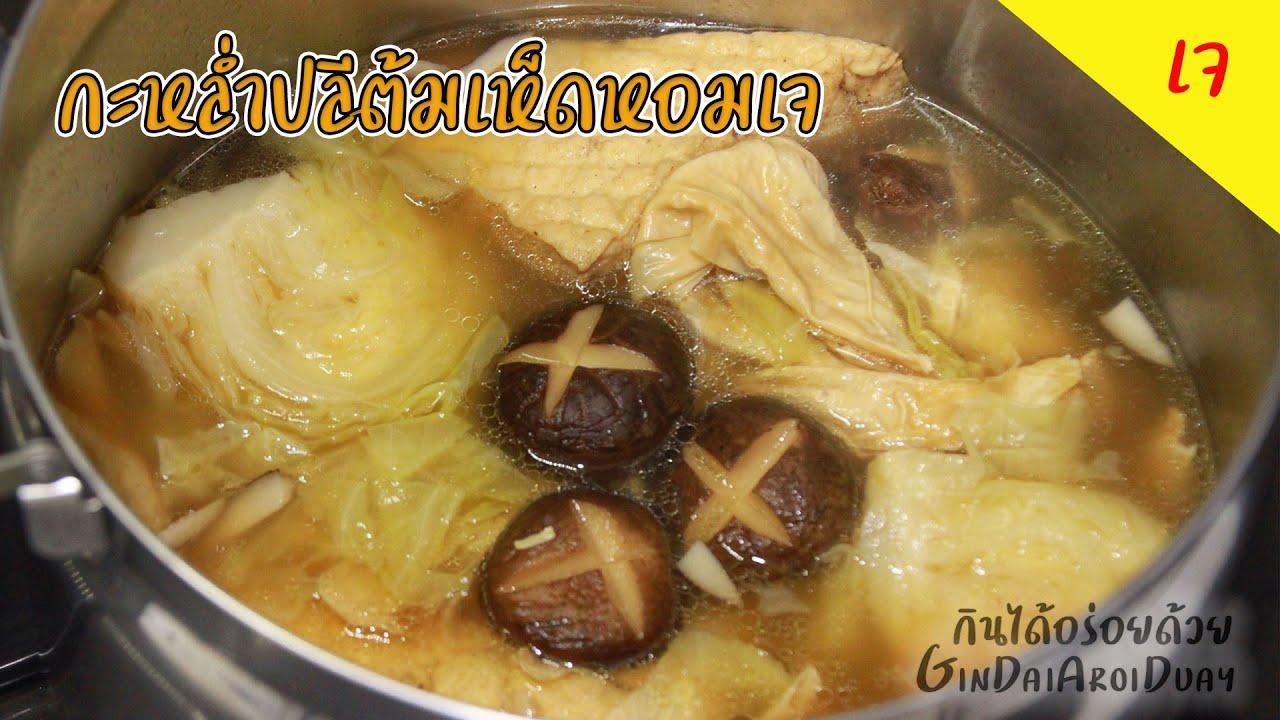 เมนูเจ กะหล่ำปลีต้มเห็ดหอมเจ Boiled cabbage with shiitake vegetarian | กินได้อร่อยด้วย