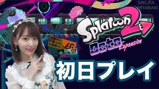 【スプラトゥーン2】オクトエキスパンション初日プレイ【Splatoon2】 thumbnail