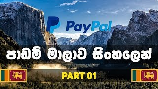 How To Create PayPal Account Philippines  In Srilanka   Part 1   Sinhala