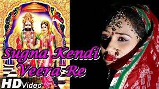 "Baba Ramdevji New Bhajan 2014 ""Sugana Kendi Veera Re"" Punjabi Latest SAD Bhajan"