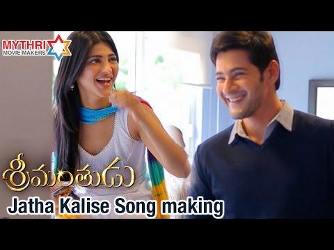 Jatha Kalise Song Making | Srimanthudu Movie | Mahesh Babu | Shruti Haasan | Koratala Siva