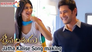 Jatha Kalise Song Making | Srimanthudu Movie | Mahesh Babu | Shruti Haasan | Koratala Siva