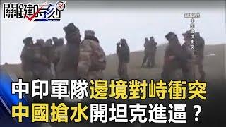 中印軍隊邊境對峙爆肢體衝突 中國搶水開坦克步步進逼!? 關鍵時刻 20170629-5 黃創夏 朱學恒