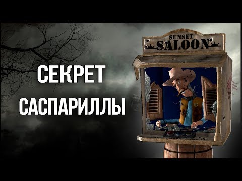 Fallout New Vegas СЕКРЕТ Сансет Саспарилла ПОЛНАЯ ИСТОРИЯ И ЛОР
