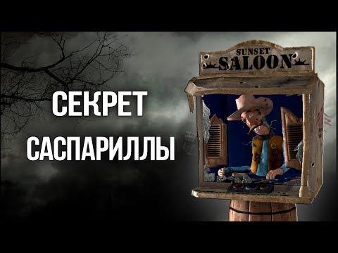 видео: fallout new vegas СЕКРЕТ Сансет Саспарилла ПОЛНАЯ ИСТОРИЯ И ЛОР