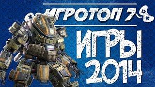Топ 7 лучших игр 2014 года на компьютер. Игры 2014 года на PC список лучших.