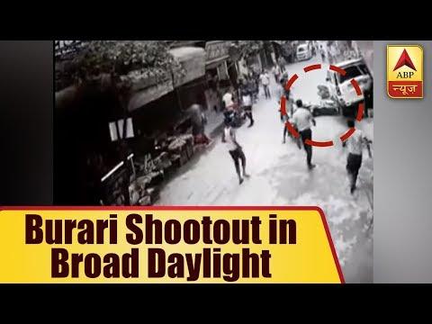 Shootout in Broad Daylight in Delhi's Burari; 3 Killed, 5 Injured   ABP News
