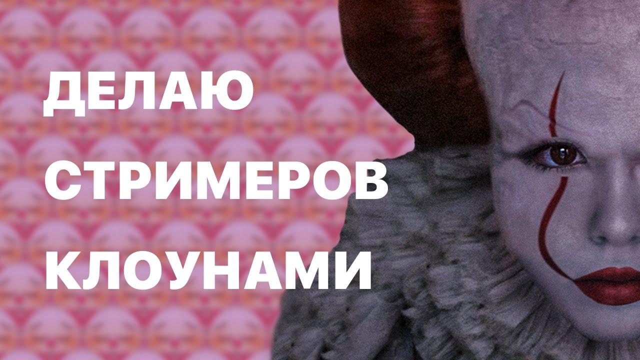 Делаю стримеров клоунами (feat. юечка, ликс, строго)