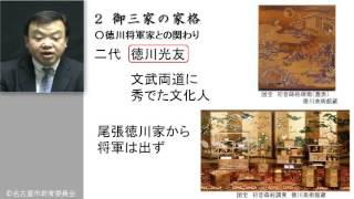 江戸時代の尾張徳川家について解説します。