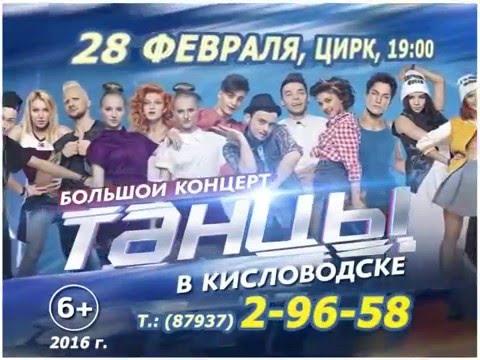 Шоу Танцы ТНТ в Кисловодском цирке