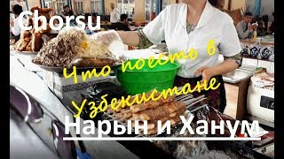 ТАШКЕНТ Чорсу 2018. Узбекистан. Пробуем ХАНУМ,НАРЫН,шашлык