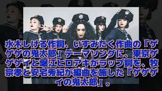 水木プロ公認、東京ゲゲゲイの「ゲゲゲイの鬼太郎」MV完成 『LIFE!』