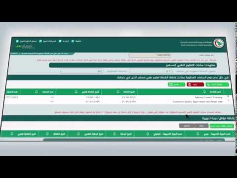 ممارس خدمة تجديد بطاقة الهيئة السعودية Youtube