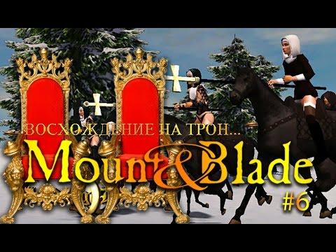 Моды на Историю Героя Все о Mount and Blade Моды