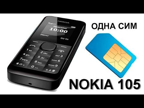 Nokia 105 Black на одну симку. Распаковка | UNBX one SIM card Нокиа 105