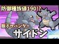 【ポケモンUSM】『サイドン』の鉄壁の防御力と超火力で厨ポケを狩りまくるシングルレート