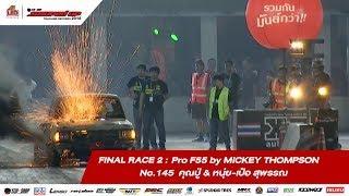 final-race-2-145-ศุภเวช-อชิระกุนทร-คุณปู่-amp-หนุ่ย-เป๋อ-สุพรรณ-souped-up-2018