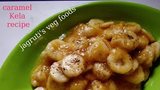 Caramel kela recipe in Gujarati/આવી રીતે બનાવો સરસ સ્વાદિષ્ટ કેરેમલ કેળા/કેરેમલ કેળા બનાવાની રીત/