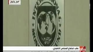 مال وأعمال | صندوق النقد يوافق على صرف الشريحة الأخيرة لمصر بقيمة 2 مليار دولار
