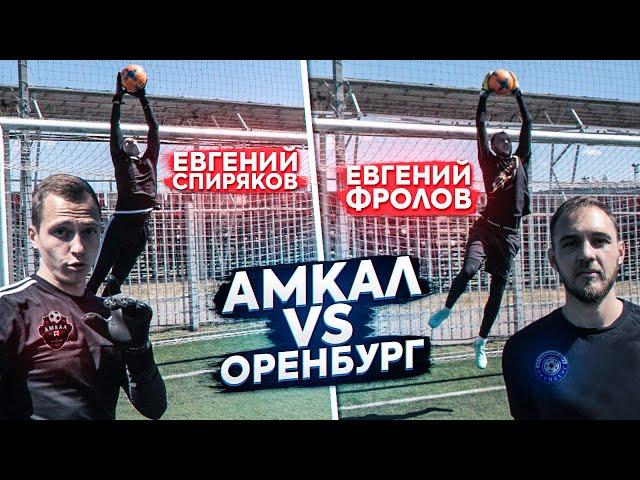 Вратарь АМКАЛА против Вратаря РПЛ
