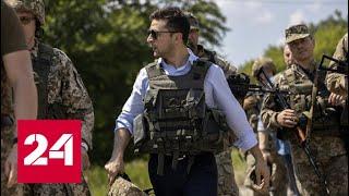 Зеленский назвал боевиками ополченцев на Донбассе. 60 минут от 02.09.19