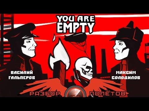 Прохождение You are Empty