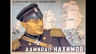 Адмирал Нахимов 1946. Советское кино. Фильмы СССР. Admiral Nakhimov 1946. Films of the USSR