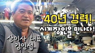 예지동 시계골목의 40년 장인을 만나다! feat)라코, IWC 소환 그리고 사장님 소장 시계 공개!