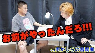 【地獄】罪を吐かせろ!!第一回 J-1グランプリ!!!!