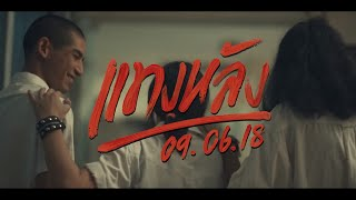 แทงหลัง 7Days Crazy x MC KING (OFFICIAL MV)