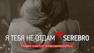 SEREBRO - I WON'T GIVE YOU UP