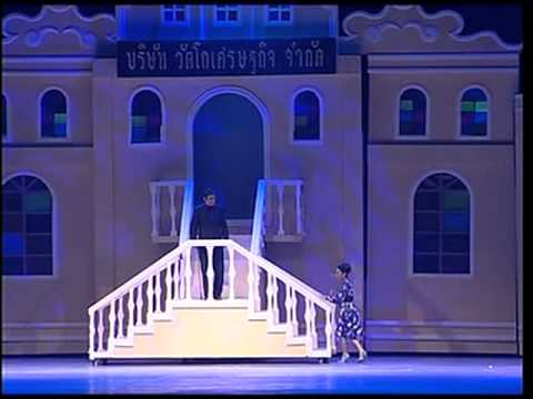 [Full] ละครเวที AF The Musical ตอน เงินเงินเงิน [2007]