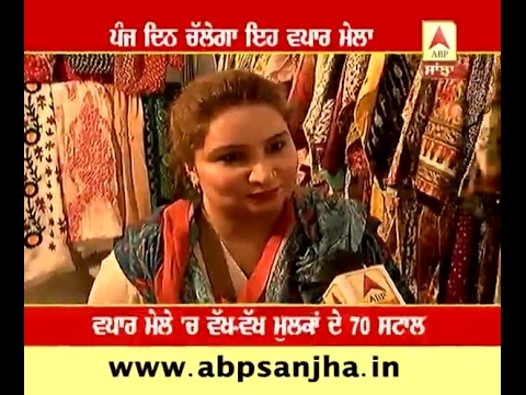Five days South Asia Trade fair started in Jalandhar