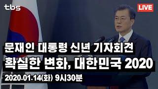 [tbs TV] 문재인 대통령 신년 기자회견 LIVE