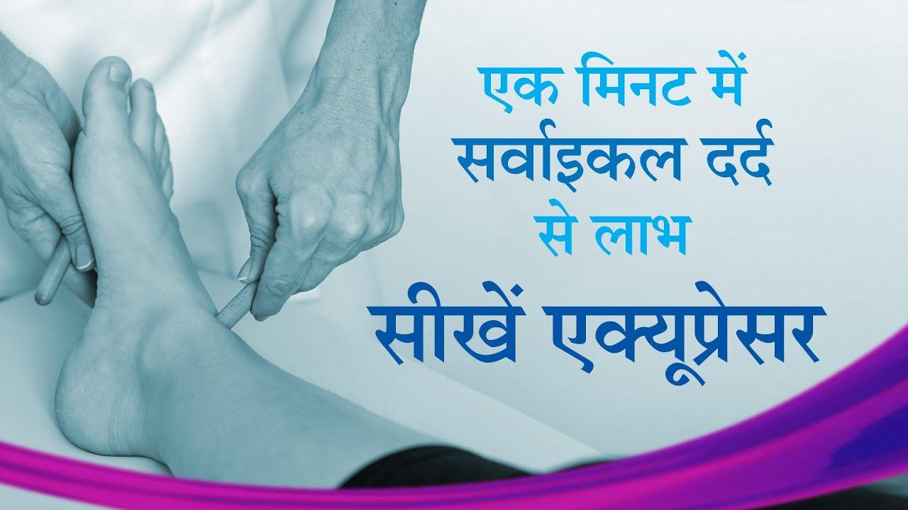 Cervical Treatment| Acupressure for Cervical| Free ...