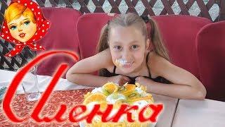 Аленка - клип про меня! Перепела песню Тимы Белорусских Алёнка - шоколадная девчонка