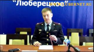 Пресс концеренция зам начальника МУ МВД Люберецкое(3 октября 2014 года., 2014-10-03T17:45:15.000Z)