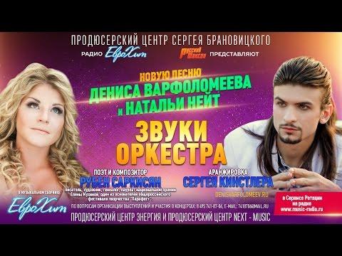 Денис ВАРФОЛОМЕЕВ и Наталья НЕЙТ- Звуки Оркестра