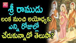 Ramayana - Lord Rama Lanka To Ayodhya Journey || Lanka To Ayodhya || Mana Aarogyam
