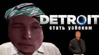 Download DETROIT: Стать узбеком RYTP / ПУП / Приколы ! Mp3 and Videos