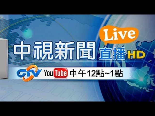 #中視午間新聞線上看 20200928 (週一)