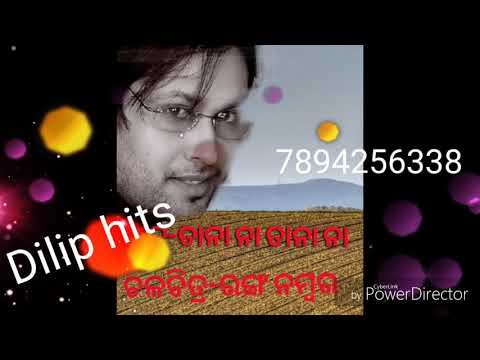 Tana Na Tana Na Odia Song-Wrong Number Odia Movie