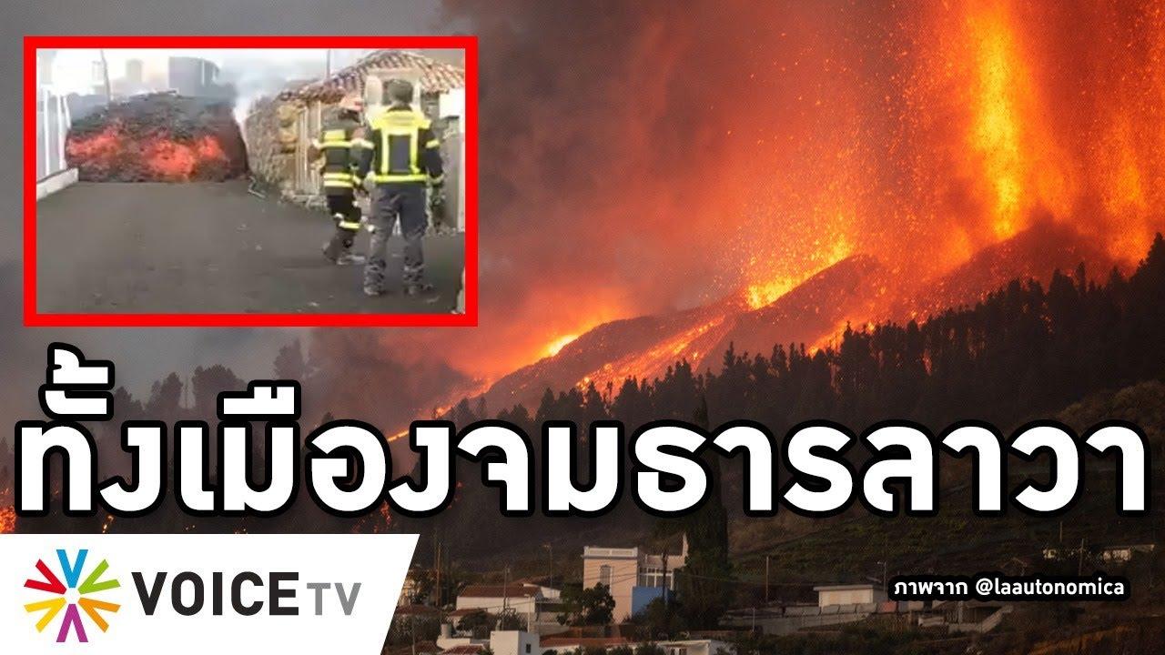 Overview-ภูเขาไฟถล่มเมือง ธารลาวาไหลท่วมเกาะ ไฟแดงฉานกลืนหมู่บ้าน สเปนหนีตายครึ่งหมื่น วุ่นผวาสึนามิ
