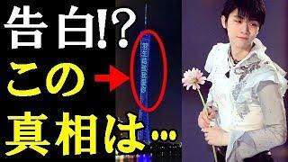 【羽生結弦】中国ファンは熱い!広州タワーで羽生結弦に告白!?→でもこの真相は・・・!「なぜか笑ってしまったw」#yuzuruhanyu 羽生結弦 検索動画 8