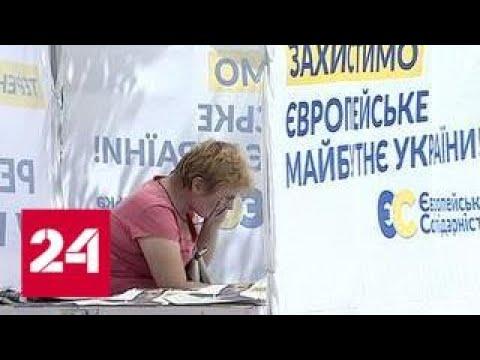 Смотреть Предвыборная гонка: Зеленский ссорится с чиновниками, а Порошенко отправили на галерку - Россия 24 онлайн
