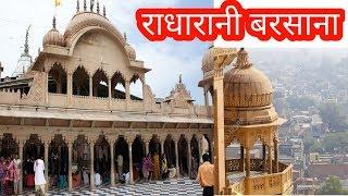 श्री राधा रानी मंदिर बरसाना । Radharani Mandir Barsana