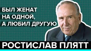 'Раскрывая тайны звезд': Ростислав Плятт | Почему он был женат на одной, а любил другую женщину?