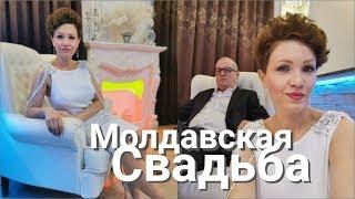 Молдавская свадьба/Nunta la Moldova-Anastasia si Constantin