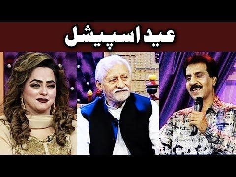 Eid Special - Darling - 3 September 2017 - Express News