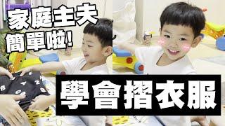 【蔡桃貴】學會摺衣服了,家庭主夫暖男養成術!(2Y10M12D)